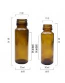 棕色避光醫藥瓶
